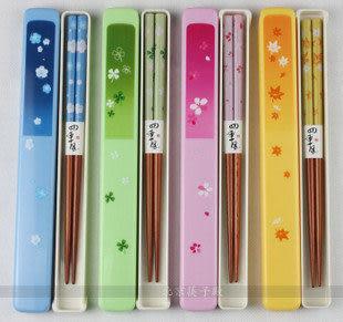 四季和風原木筷 方便攜帶 4組