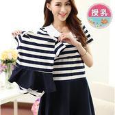 *漂亮小媽咪*海軍風 純棉 短袖 哺乳裝 哺乳衣 哺乳裙 孕婦裙 親子裝 套裝 BFS6079BE