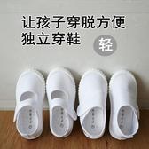 兒童小白鞋 幼兒園鞋兒童白布鞋運動鞋男童女童帆布白球鞋寶寶軟底室內-Ballet朵朵