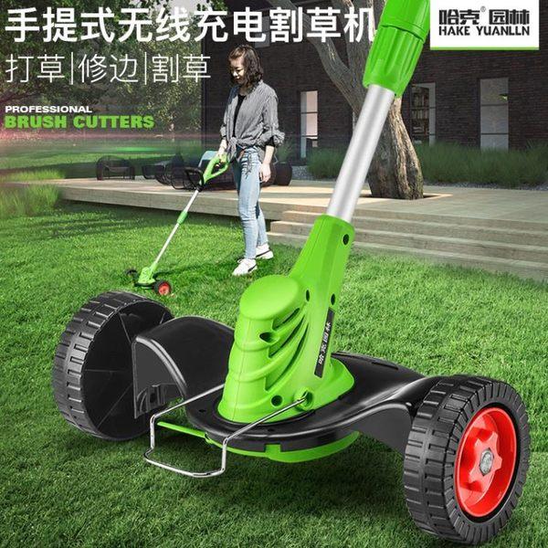 割草機 家用電動割草機打草機小型多功能除草機插電草坪機鋰電充電剪草機 220V 艾莎嚴選YYJ