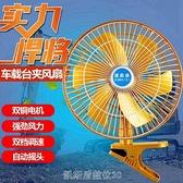 車用車載風扇24v大貨車12v伏汽車用電風扇制冷電扇搖頭面包車大風