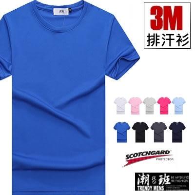 『潮段班』【BS0G6350】MIT春夏新款 M-XL SCOTCHGARD美國3M吸濕排汗衫 透氣柔軟圓領短T上衣