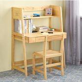 實木兒童書桌學習桌小學生寫字桌椅套裝可升降書架組合課桌椅家用TA5044【雅居屋】