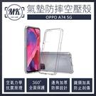 【MK馬克】OPPO A74 5G 防摔氣墊空壓保護殼 手機殼 防摔殼