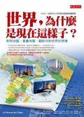 (二手書)世界,為什麼是現在這樣子? —對照地圖、重疊地圖,翻新你對世界的想像