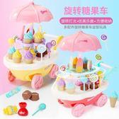 兒童玩具 過家家女孩3-6歲小公主生日禮物5迷你4音樂冰淇淋手推車