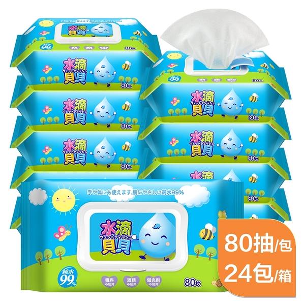 【水滴貝貝】珍珠柔點純水柔濕巾80抽含蓋x24包/箱 -濕紙巾 超含水 掀蓋 珍珠柔點布材