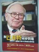 【書寶二手書T1/股票_LNH】和巴菲特同步買進:震盪市場中的穩當投資策略_Mary Buffett