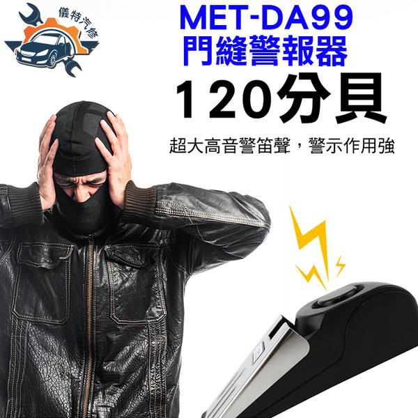 《儀特汽修》MET-DA99  門縫警報器