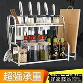 不銹鋼2層廚房置物架落地調味架子壁掛用品刀架用具收納架調料架 MBS