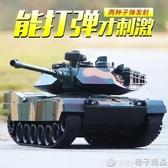 超大號遙控坦克充電動履帶式金屬坦克模型可發射兒童男孩玩具汽車 (橙子精品)