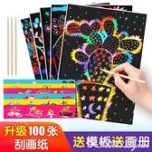 刮畫紙創意兒童手工炫彩沙畫涂鴉100張diy制作彩沙幼兒園a4刮刮畫 范思蓮恩