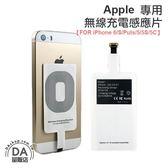 iphone 專用 無線充電 感應貼片 i6S i7 i8 iX plus i5S SE NCC認證(W96-0091)