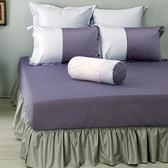 《 60支紗》單人床包枕套二件組【波隆那 - 紫色】-LITA麗塔寢飾-
