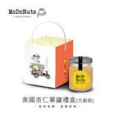 磨豆│堅果醬│270G美國杏仁單罐禮盒_文創款(白)