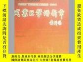 二手書博民逛書店天津鹼廠搬遷改造工程掠影罕見2010----------鹼業巨擘