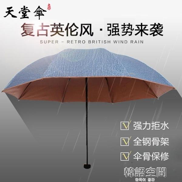 大號男女三折疊晴雨傘雙人防紫外線遮陽防曬太陽傘加固兩用 韓語空間