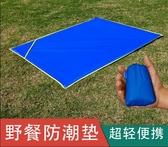 旅行戶外露營防潮墊草坪地墊迷你折疊防水地布便攜口袋沙灘野餐墊-享家生活館