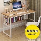 電腦桌台式家用簡約經濟型書桌現代寫字台辦公桌子簡易台式電腦桌igo   良品鋪子
