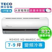【TECO 東元】7-9坪R32一對一變頻冷專冷氣 MS40IE-HS+MA40IC-HS
