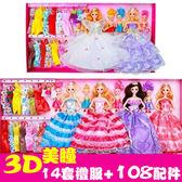 (中秋大放價)3d芭比娃娃公主超大90厘米換裝婚紗巴比洋娃娃兒童女孩過家家玩具