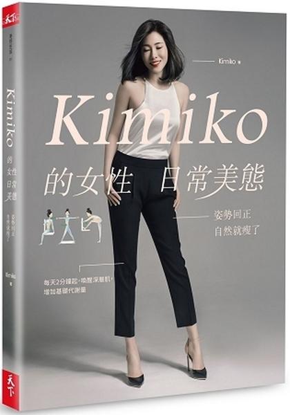 Kimiko的女性日常美態:姿勢回正,自然就瘦了(內附動作示範影片QR ...【城邦讀書花園】