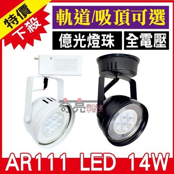 含稅AR111 14W 12珠 LED 軌道/吸頂投射燈 採億光燈珠 LED投射燈 軌道燈吸頂燈可選 全電壓