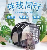 寵物背包 貓包寵物背包外出便攜包貓籠子狗狗書包寵物包手提太空包貓咪背包YYJ 育心小賣館