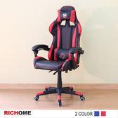 【RICHOME】V1電競椅-2色紅色