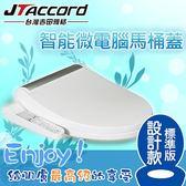 【台灣吉田】智能型微電腦馬桶蓋。(氣泡款)-文創風格(銀灰)/JT-280B-G