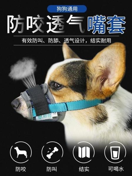 狗狗網狀透氣嘴套防咬防叫防亂吃止吠器寵物嘴罩大中小型幼犬口罩 黛尼時尚精品