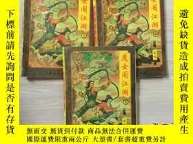 二手書博民逛書店罕見魔女鬧江湖Y205198 古龍 青海人民出版社 出版1996