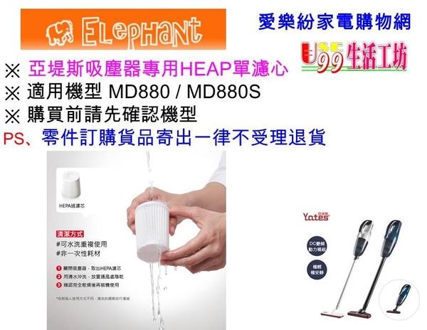 亞堤斯吸塵器HEAP過濾心MD-880/MD-880S專用(單濾心)♥免運費♥。現貨免等。