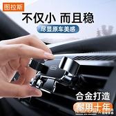 車載手機支架汽車用出風口導航夾車上支撐架車內重力固定座萬能型 怦然新品
