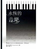 二手書博民逛書店《永恆的音樂 A Musical Book of Days》 R