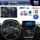 【JHY】2013~15年BENZ G-class W463專用10.25吋G6系列安卓主機*導航+ZLink+8核心6+64G