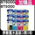 Brother BT6000+BT5000 四色三組原廠墨水