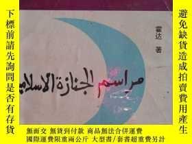 二手書博民逛書店罕見穆斯林的葬禮153888 霍達 北京十月文藝出版社 出版19