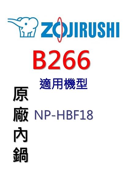 【原廠公司貨】象印 B266 原廠原裝10人份內鍋黑金剛。可用機型:NH-HBF18