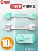 兒童安全鎖防護抽屜鎖嬰兒防夾手多功能寶寶防開冰箱櫃子櫃門鎖扣 歐韓時代