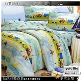 車車/飛機/船【薄被套+床包】6*6.2尺/加大/ 御芙專櫃/防瞞抗菌/精梳棉/四件套