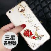 三星 S9 Note8 J7 Plus S8 Plus A8+2018 J2 Prime A7 C9 S7 玫瑰舞者 手機殼 水鑽殼 訂製