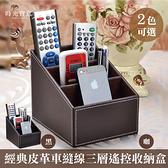 經典皮革車縫線三層遙控收納盒-咖啡/黑 手機遙控器置物盒 文具筆筒辦公室-時光寶盒2090