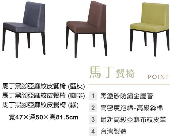 【森可家居】馬丁黑腳亞麻紋皮餐椅(綠) 7HY441-2