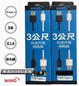 【Type C 3米傳輸線】華為 HUAWEI Mate10 Pro 雙面充 充電線 傳輸線 快速充電 線長300公分