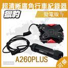可傑 獵豹 高畫質超清晰廣角行車紀錄器 勁電版 A260PLUS SOS緊急鎖檔錄影 IPX6防水鏡頭