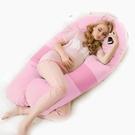 NMS 孕婦枕護腰側睡枕頭水洗棉抱枕U形枕 黛尼時尚精品