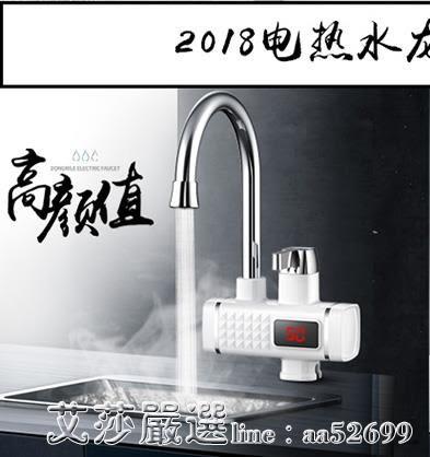 電熱水龍頭速熱電熱水器廚房冷熱兩用小廚寶淋浴即熱式電熱水器愛莎嚴選igo