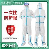 用防護服連體全身護防護防護坐飛機高鐵重復使用一次性隔離衣 創意家居