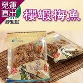 成功農會 買一送一 櫻蝦梅魚 (100g-包)3包一組 共6包【免運直出】